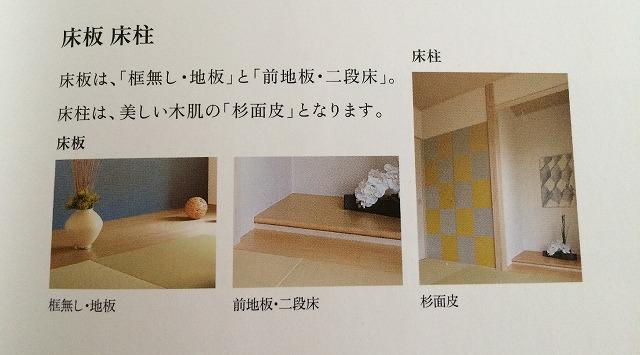 i-smartの床の間(カタログ)