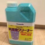 洗濯機の「ピロピロワカメ」を一発で撃退する洗剤