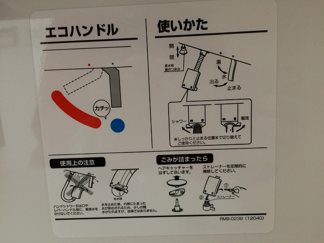 エルシィ水栓使い方