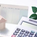 住宅ローン借り換えのチャンス!借換えにかかる諸費用や、借換えした方が良い人は?