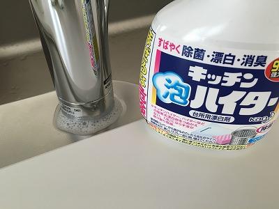 水栓の根元に泡ハイター