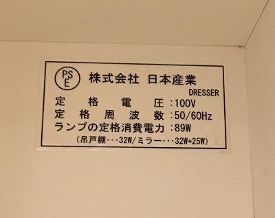 日本産業のラベル