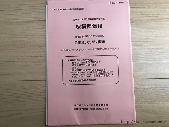 機構団信(三大疾病なし)