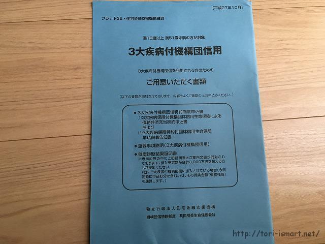 機構団信(三大疾病あり)