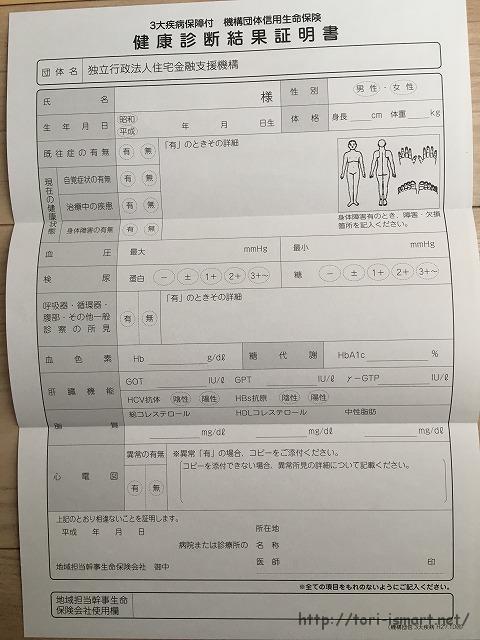 健康診断結果証明書