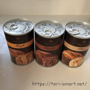 ボローニャ デニッシュセット(非常食缶)