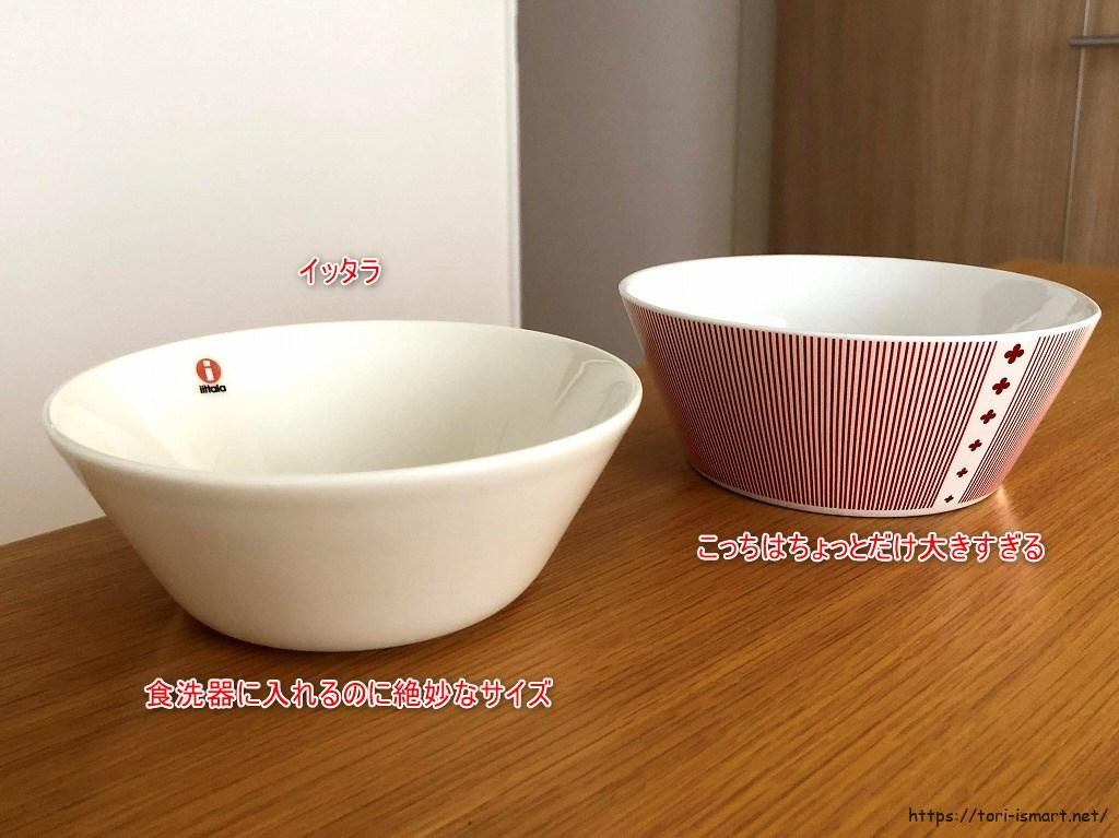 イッタラティーマシリアルボウルと今まで使っていたスープ皿の比較