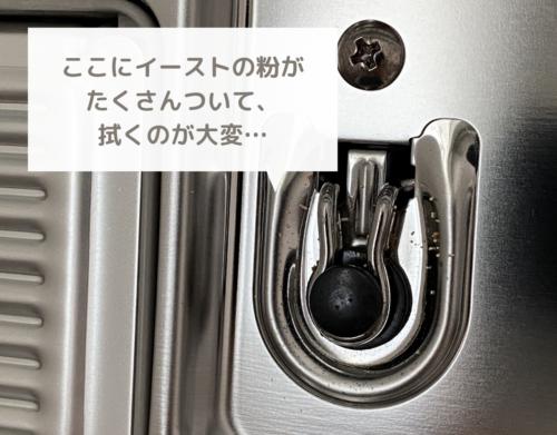 Panasonicのイースト容器は取り外しできない