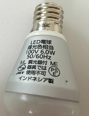 レンジフードの電球(LED昼光色)